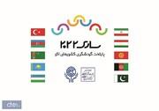 تشکیل هشت کمیته تخصصی برای رویداد ساری ۲۰۲۲