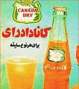 نوشیدنی نوستالژیک ایرانیها ثبت ملی شد