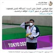 نام قهرمان طلایی المپیک بر خیابانی در تهران | اقراریان: نام جواد فروغی همچون مدالش خواهد درخشید