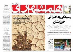 رسیدگی به اعتراض خوزستان | همه متهمان بحران آب