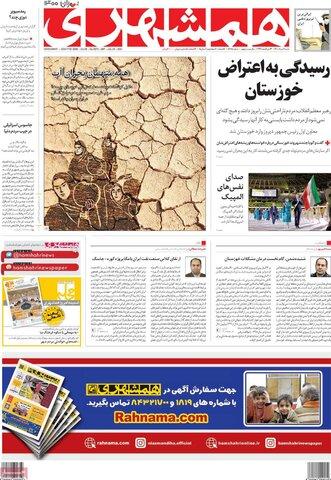 صفحه نخست روزنامه های صبح شنبه 2 مرداد