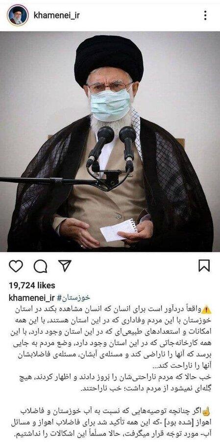 عکس   جمله مهم رهبر انقلاب درباره اعتراضها در خوزستان