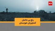 ویدئو | رنج بیحاصل کشاورزان خوزستان | محصولمان نابود شد، بدهی داریم، قسط بانک داریم...