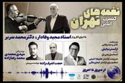 نغمههای تهران شنیدنی میشود | خوانندگی حجت اشرفزاده در یک کنسرت
