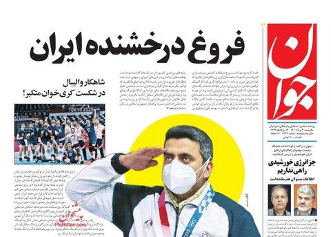صفحه نخست روزنامه های صبح یکشنبه 3 مرداد