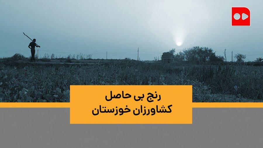 رنج بی حاصل کشاورزان خوزستان
