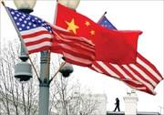 رقابت؛ کانون روابط چین و آمریکا در قرن ۲۱