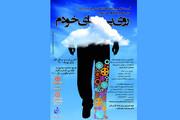 برگزاری جشنواره فیلم «روی پای خود» در خراسان رضوی
