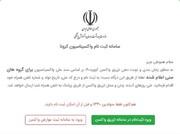 عذرخواهی وزارت بهداشت به خاطر اختلال در سامانه ثبت نام واکسن کرونا