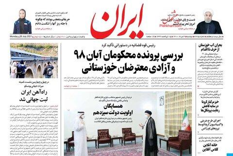 صفحه نخست روزنامه های صبح دوشنبه 4 مرداد