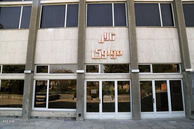 مرکز تئاتر مولوی