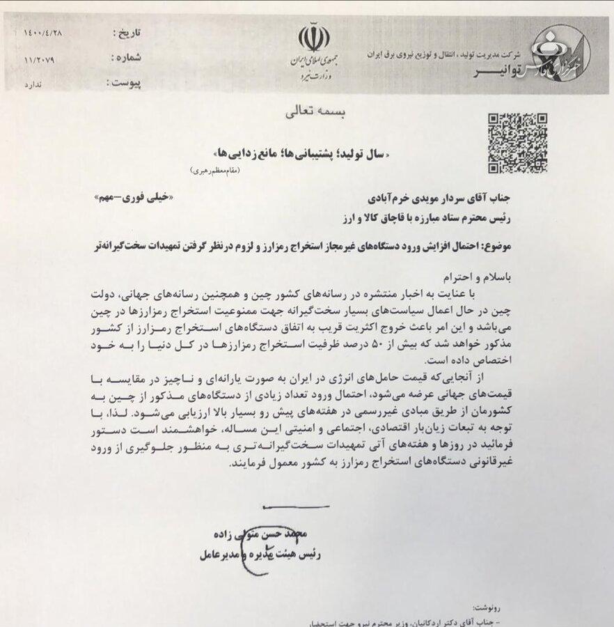 ماینرهای فراری از چین در راه ایران! | هشدار توانیر + سند