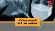 ویدئو | تغییر مهم در سامانه ثبت نام واکسن کرونا