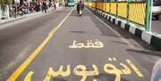 وقوع حادثه مرگبار در خط ویژه اتوبوس | عابر پیاده جان باخت