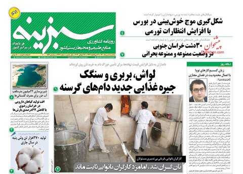 صفحه نخست روزنامه های صبح سه شنبه 5 مرداد