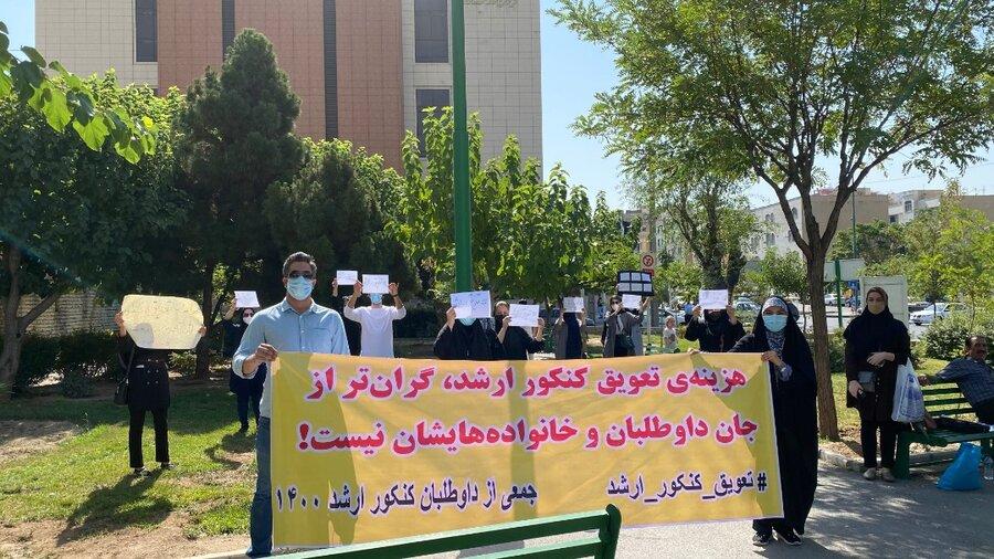 تصاویر | ادامه تجمعات داوطلبان کنکور ارشد در اعتراض به برگزاری آزمون