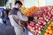 گرانترین و ارزانترین میوههای میادین