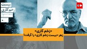 ویدئو | «زخم کاری» زهر «بیست زخم کاری» را گرفت! | انتقادهای محمود حسینیزاد از سریال جنجالی