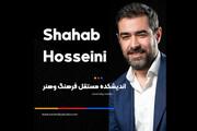 حمایت شهاب حسینی از اکران فیلمهای کوتاه | ارفاق به ایستگاه پایانی رسید