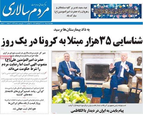 صفحه نخست روزنامه های صبح چهارشنبه 6 مرداد