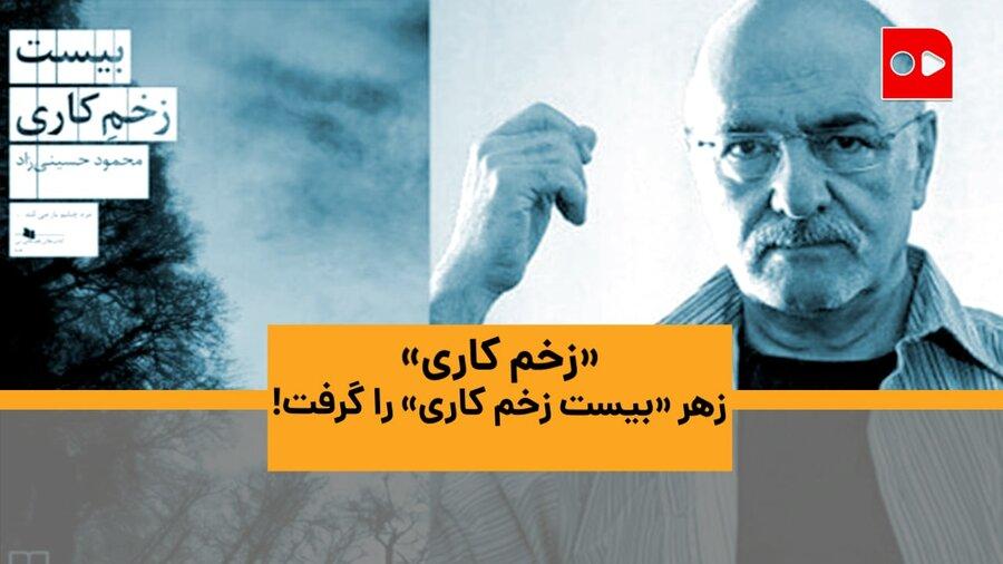 ویدئو | «زخم کاری» زهر «بیست زخم کاری» را گرفت! | انتقادات محمود حسینیزاد به سریال جنجالی