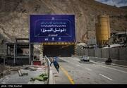 بلندترین تونل خاورمیانه در آزادراه تهران- شمال افتتاح شد