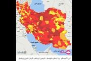 نقشه کرونایی جدید ایران منتشر شد| هیچ شهری در شرایط آبی نیست | اسامی شهرهای قرمز جدید از شنبه 9 مرداد