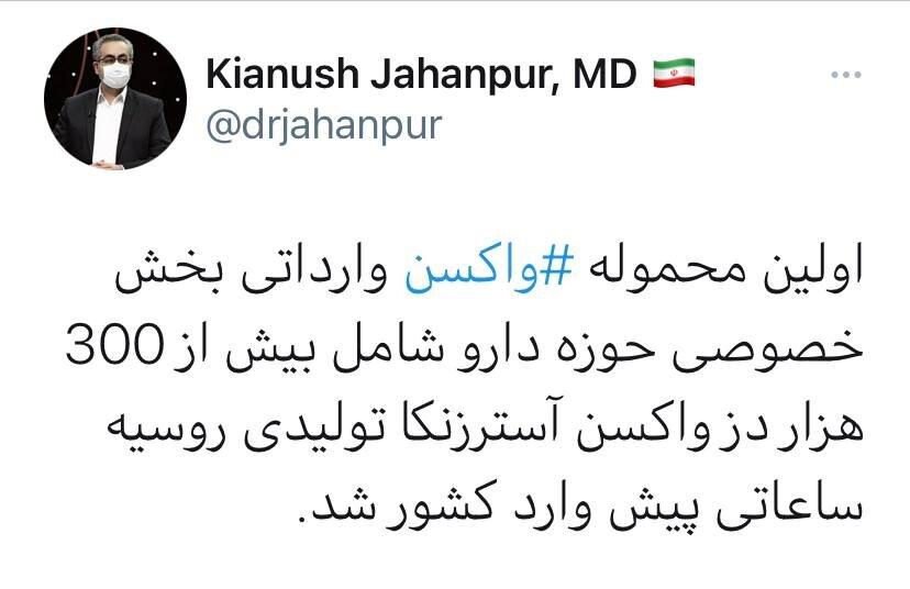 اولین محموله واکسن کرونای بخش خصوصی به ایران رسید