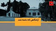 ویدئو | مخابرات؛ یادگار ارباب کیخسرو | مردی که مقبره فردوسی را پیدا کرد