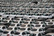 افزایش دپوی خودروهای ناقص | ۱۴۰ هزار دستگاه خودروی ناقص کف پارکینگهای خودروسازان