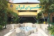 مدرسه مجازی حفظ قرآن