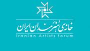 بیانیه خانه هنرمندان ایران در موج پنجم کرونا