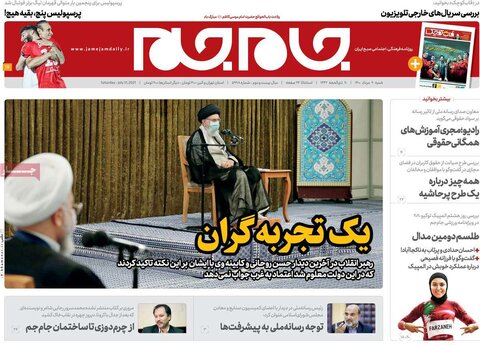 صفحه نخست روزنامه های صبح شنبه 9 مرداد