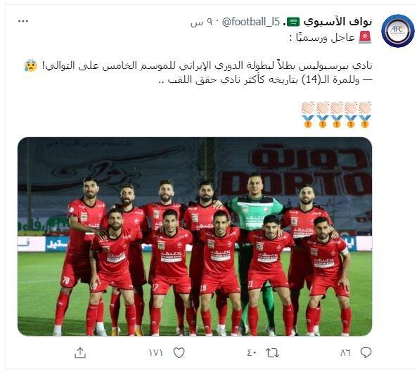 عکس | واکنش خبرنگار مشهور سعودی به پنجمین قهرمانی سرخها