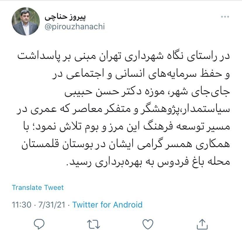 حناچی:ساخت موزه دکتر حبیبی در راستای پاسداشت سرمایه های انسانی است