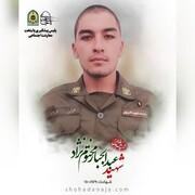 سرباز دهههشتادی در درگیری با یک شرور چاقوکش به شهادت رسید