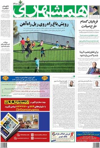 صفحه نخست روزنامه های صبح یکشنبه 10 مرداد