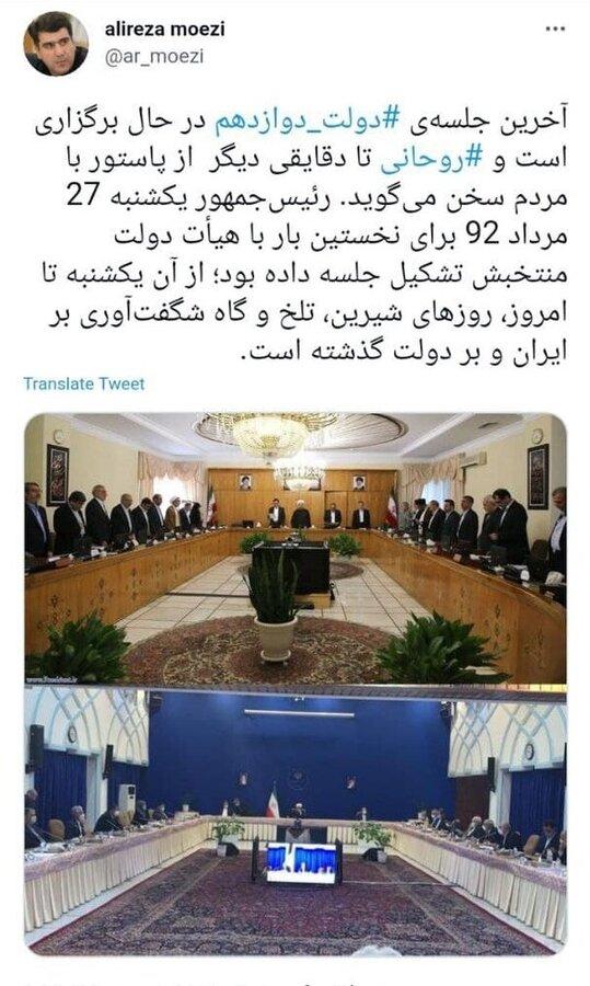 عکس | آخرین جلسه هیات دولت دوازدهم| روایتی از آخرین جلسه دولت روحانی
