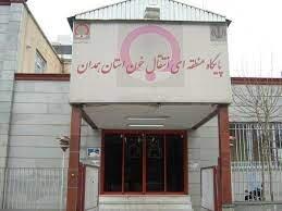 پایگاه انتقال خون استان همدان