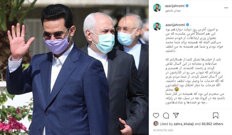 عکس | وزیر جوان پست خداحافظیاش را منتشر کرد