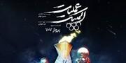 مستند عملیات المپیک روی آنتن شبکه سه