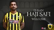 بازگشت احسان حاج صفی به لیگ یونان | قرارداد با آ.ا.ک نهایی شد