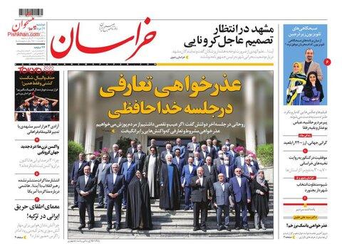صفحه نخست روزنامه های صبح دوشنبه 11 مرداد