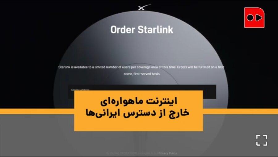 اینترنت ماهوارهای استارلینک، خارج از دسترس ایرانیها