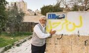حکم بیسابقه دیوان عالی اسرائیل در مورد اخراج خانواده فلسطینی از قدس شرقی