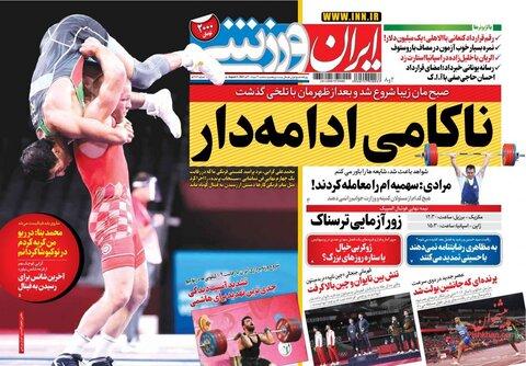 صفحه نخست روزنامه های صبح سه شنبه 12 مرداد