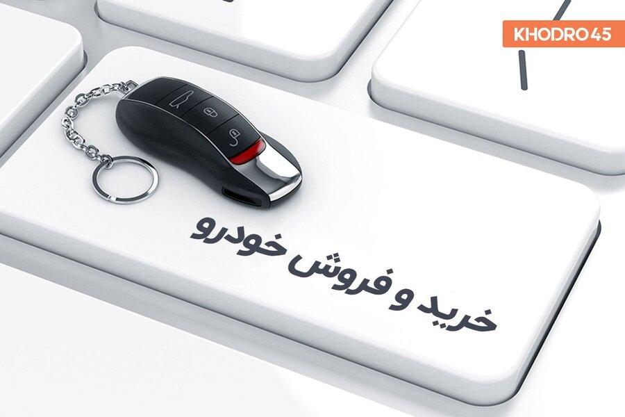 خرید و فروش خودرو کارکرده