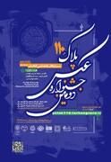 اعلام فراخوان دومین جشنواره عکس پلاک ۱۱۰