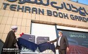 تصاویر| افتتاح آمفی تئاتر روباز باغ کتاب تهران با حضور شهردارتهران
