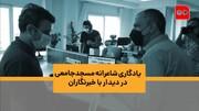 ویدئو | یادگاری شاعرانه مسجدجامعی در دیدار با خبرنگاران